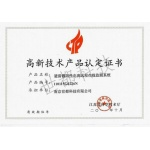 避雷器阻性电流在线监测系统高新产品认证书