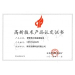 避雷器在线监测装置高新技术产品认定证书