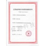 江苏省科技计划项目验收证书